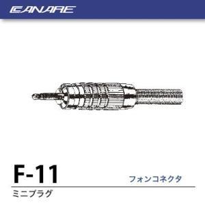 【CANARE】 フォンコネクタ   3.5mm/ミニプラグ  F-11|lumiere10