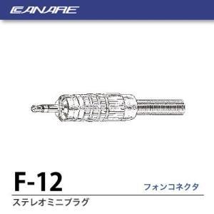 【CANARE】 フォンコネクタ   3.5mm/ステレオミニプラグ  F-12|lumiere10