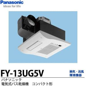 【Panasonic】電気式バス換気乾燥機 長期使用製品安全点検制度対象商品 特定保守製品 単相100V仕様 FY-13UG5V|lumiere10