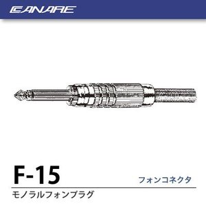 【CANARE】 フォンコネクタ   6.3mm/モノラルフォンプラグ   F-15|lumiere10