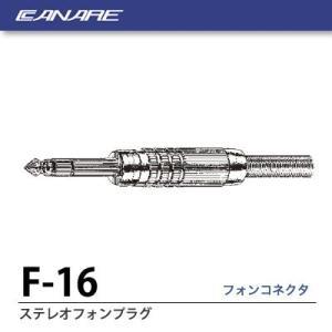 【CANARE】 フォンコネクタ   6.3mm/ステレオフォンプラグ  F-16|lumiere10