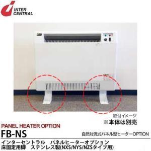 【インターセントラル】パネルヒーターオプション床固定用脚ステンレス製(NXS/NYS/NZSタイプ用) FB-NS|lumiere10