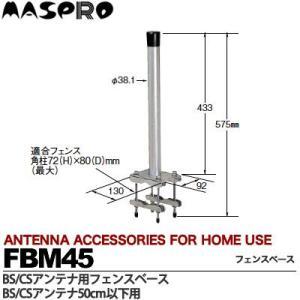 【マスプロ】 BS・CSアンテナ用フェンスベース(50cm以下用)        FBM45|lumiere10