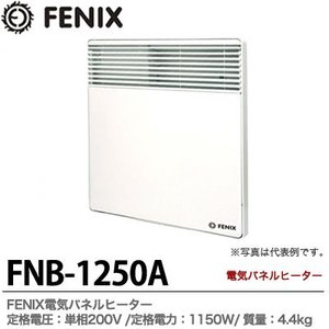 【FENIX】フェニックス電気パネルヒーター定格電圧:200V  定格電力:1150W寸法:W606×H450×D80重量:4.4kg  FNB-1000A lumiere10