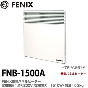 【FENIX】フェニックス電気パネルヒーター定格電圧:200V 定格電力:1510W 寸法:W754×H450×D80 重量:5.2kg FNB-1500A lumiere10