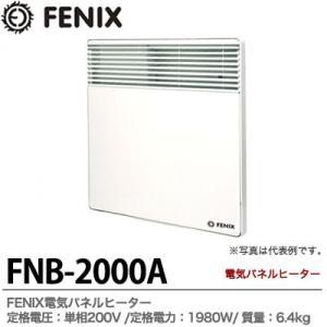 【FENIX】フェニックス電気パネルヒーター 定格電圧:200V 定格電力:1980W 寸法:W902×H450×D80 重量:6.4kg FNB-2000A lumiere10