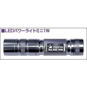 【FUJIYA】 LEDライト FSL-PM|lumiere10