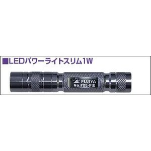 【FUJIYA】 LEDライト FSL-PS|lumiere10