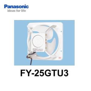 【Panasonic】 産業用・有圧換気扇   低騒音形  排-給気兼用仕様<BR>三相・200V  FY-25GTU3|lumiere10