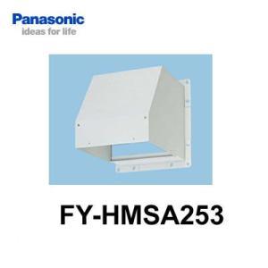 【Panasonic】 産業用・有圧換気扇  専用部材  屋外フード  25cm用 鋼板製・防火ダンパー付 FY-HMSA253 lumiere10