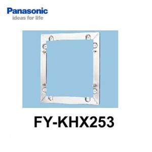 【Panasonic】 産業用・有圧換気扇  専用部材  取付枠  25cm用 ステンレス製 FY-KHX253|lumiere10