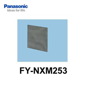 【Panasonic】 産業用・有圧換気扇  専用部材  屋外フード用着脱防虫網  25cm用 ステンレス製 FY-NXM253|lumiere10