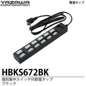 【YAZAWA】 個別集中スイッチ付節電タップ  HBKS672BK|lumiere10
