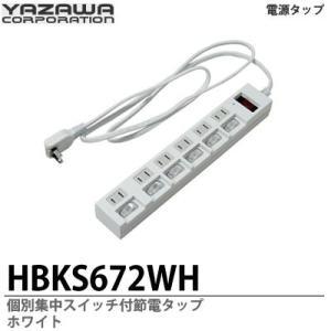 【YAZAWA】 個別集中スイッチ付節電タップ HBKS672WH|lumiere10