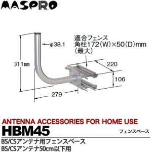 【マスプロ】 BS・CSアンテナ用フェンスベース(50cm以下用)   HBM45|lumiere10