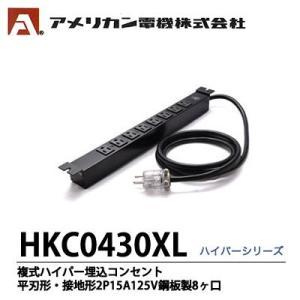 【アメリカン電機】  ハイパーメタルタップ  HKC0430XL|lumiere10