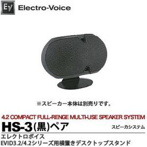 【Electro-Voice】 Accessary   EVID3.2/4.2シリーズ用横置きデスクトップスタンド  ペア  HS-3(黒)|lumiere10
