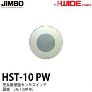【JIMBO】J-WIDEシリーズ   天井用感熱センサスイッチ   親器  HST-10(PW)|lumiere10
