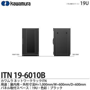 【カワムラ】 河村電器産業 情報通信機器収納ラック  ネットワークラックITN  色彩:ブラック ITN19-6010B 【代引き不可】|lumiere10