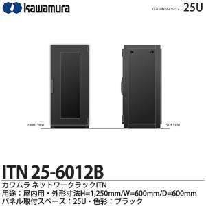 【カワムラ】 河村電器産業  情報通信機器収納ラック  ネットワークラックITN 色彩:ブラック ITN25-6012B 【代引き不可】|lumiere10