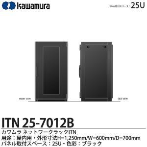 【カワムラ】 河村電器産業 情報通信機器収納ラック  ネットワークラックITN   色彩:ブラック  ITN25-7012B 【代引き不可】|lumiere10