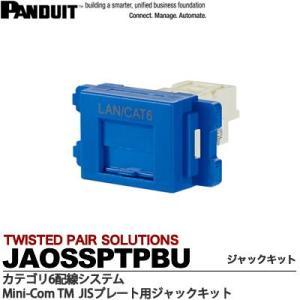 【PANDUIT】カテゴリ6モジュラージャック(CJ688TPIW)組込済キット  バネ式シャッター  モジュラージャック色:BU(青)  JAOSSPTPBU lumiere10