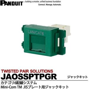 【PANDUIT】カテゴリ6モジュラージャック(CJ688TPIW)組込済キット  バネ式シャッター  モジュラージャック色:GR(緑)  JAOSSPTPGR lumiere10