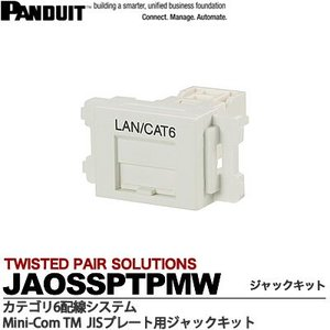 【PANDUIT】 カテゴリ6 JISプレート用ジャックキット バネ式シャッター JAOSSPTPMW lumiere10