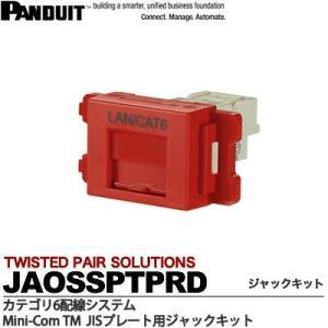 【PANDUIT】カテゴリ6モジュラージャック(CJ688TPIW)組込済キット  バネ式シャッター  モジュラージャック色:RD(赤)  JAOSSPTPRD lumiere10