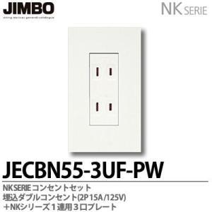 【JIMBO】NKシリーズ コンセント・プレート組合わせセット 埋込ダブルコンセント(2P15A/125V)+1連用3口プレート 色:ピュアホワイト JECBN55-3UF-PW|lumiere10