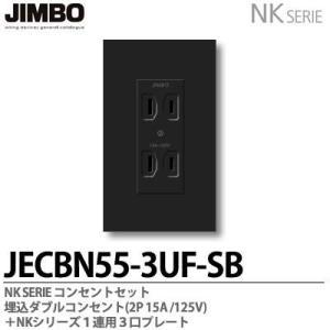 【コンセントセットJECBN55-3UF-SB・セット内容】 ・埋込ダブルコンセントJEC-BN-5...