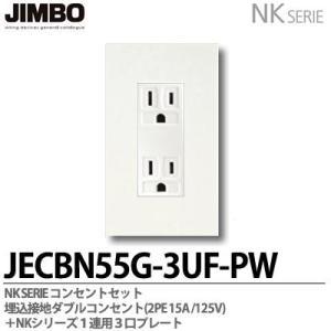 【JIMBO】NKシリーズ コンセント・プレート組合わせセット 埋込接地ダブルコンセント(2PE15A/125V)+1連用3口プレート 色:ピュアホワイト JECBN55G-3UF-PW|lumiere10