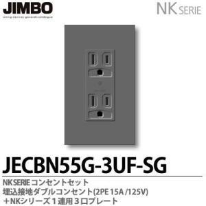【JIMBO】 NKシリーズ コンセント・プレート組合わせセット 埋込接地ダブルコンセント+1連用3口プレート 色:ソリッドグレー|lumiere10