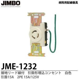 【JIMBO】 病院用配線器具    医用接地リード線付 引掛形埋込コンセント   引掛15A 白色   JME-1232|lumiere10