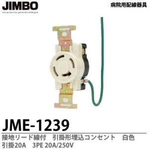 【JIMBO】 病院用配線器具    医用接地リード線付 引掛形埋込コンセント   引掛20A 白色   JME-1239|lumiere10