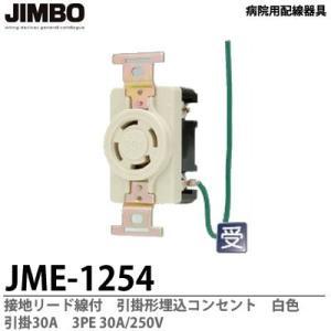 【JIMBO】 病院用配線器具    医用接地リード線付 引掛形埋込コンセント   引掛30A 白色   JME-1254|lumiere10