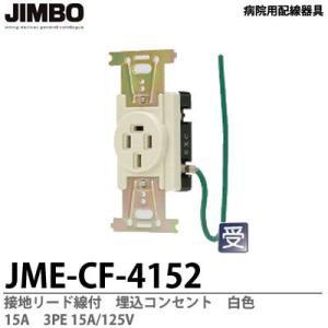 【JIMBO】 病院用配線器具     医用接地リード線付 埋込コンセント   15A 白色   JME-CF-4152(白)|lumiere10