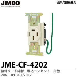【JIMBO】 病院用配線器具    医用接地リード線付 埋込コンセント   20A 白色   JME-CF-4202(白)|lumiere10