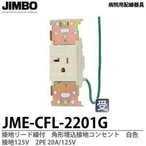 【JIMBO】 病院用配線器具   医用接地リード線付 角形埋込接地コンセント  接地125V 白色    JME-CFL-2201G(白)|lumiere10