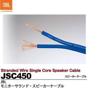 【JBL】 STRANDED WIRE SINGLE CORE SPEAKER CABLE   JSC450 100m|lumiere10