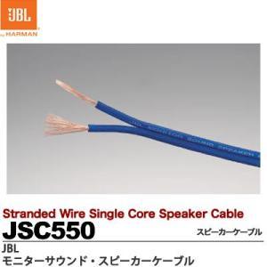 【JBL】 WIRE SINGLE CORE SPEAKER CABLE   JSC550 100m|lumiere10