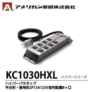 【アメリカン電機】 ハイパーシリーズ   ハイパーパラタップ   KC1030HXL|lumiere10