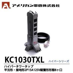【アメリカン電機】 ハイパーシリーズ ハイパータワータップ KC1030TXL|lumiere10