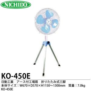 アース付工場扇 本体サイズW670×D570×H1150〜1300mm 質量:7.0kg KO-450E ※メーカー直送のため代金引換不可|lumiere10