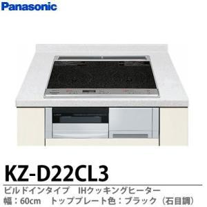 【Panasonic】IHクッキングヒーター ビルドインタイプ KZ-D22CL3 lumiere10