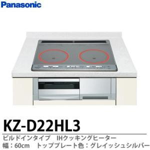 【Panasonic】IHクッキングヒーター ビルドインタイプ KZ-D22HL3 lumiere10