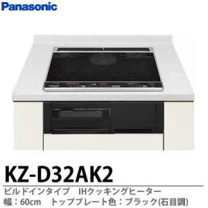 【Panasonic】IHクッキングヒーター  ビルドインタイプ KZ-D32AK2 lumiere10