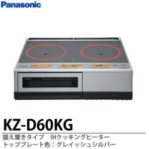 【Panasonic】 IHクッキングヒーター  据え置きタイプ  KZ-D60KG|lumiere10