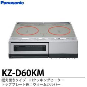 【Panasonic】 IHクッキングヒーター  据え置きタイプ  KZ-D60KM|lumiere10