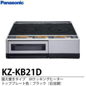 【Panasonic】 IHクッキングヒーター  据え置きタイプ  KZ-KB21D|lumiere10